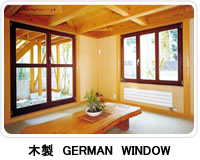木製 GERMAN WINDOW